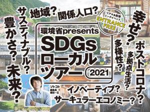 環境省presents SDGsローカルツアー2021