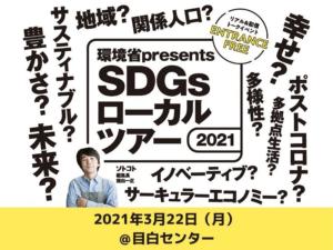SDGsローカルツアー2021