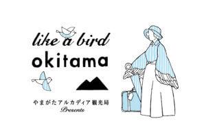 likeabird_okitama